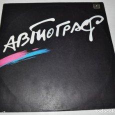 Discos de vinilo: GRUPO SOVIECO AVTOGRAF . .MELODIA .URSS.1985 A.. Lote 169178464