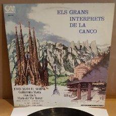 Discos de vinilo: ELS GRANS INTERPRETS DE LA CANÇÓ / VARIOS ARTISTAS / LP - GRAMUSIC-1972 / MBC. ***/***. Lote 169631984