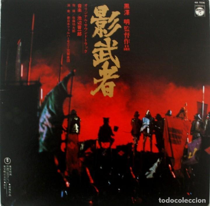 KAGEMUSHA. MÚSICA DE SINICHIRO IKEBE (Música - Discos - LP Vinilo - Bandas Sonoras y Música de Actores )