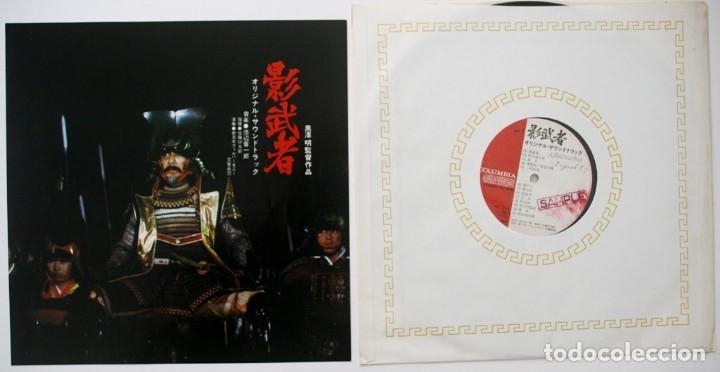 Discos de vinilo: KAGEMUSHA. MÚSICA DE SINICHIRO IKEBE - Foto 3 - 169761620