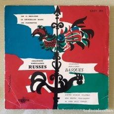 Discos de vinilo: CHANSON POPULAIRES RUSSES - CHANSONS POPULAIRES BASQUES - EUSKADI - LP 10 PULGADAS - . Lote 171061773