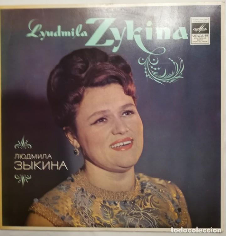 LUDMILA ZYKINA CANTANTE RUSA, VARIOS TEMAS. VINILO SELLO MELODÍA (Música - Discos de Vinilo - EPs - Clásica, Ópera, Zarzuela y Marchas)