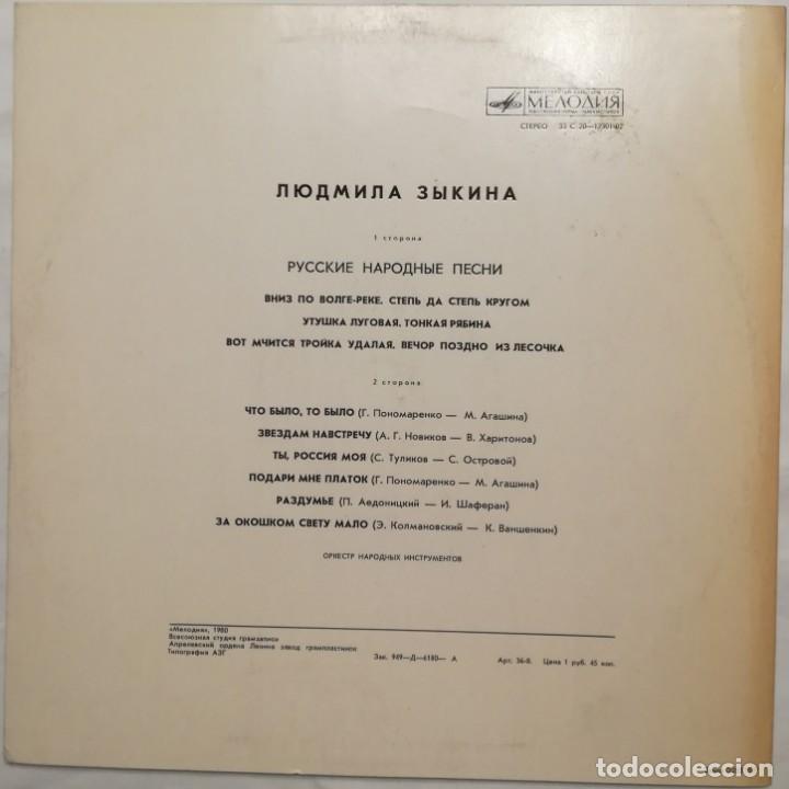 Discos de vinilo: Ludmila Zykina cantante rusa, varios temas. Vinilo sello Melodía - Foto 2 - 171417380