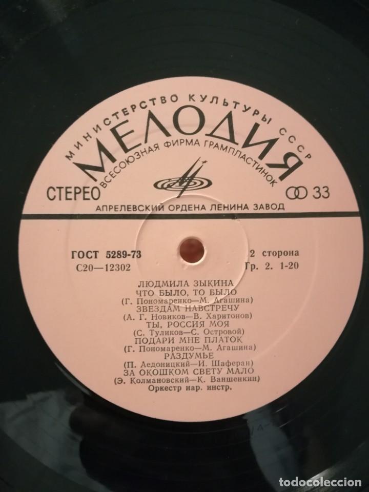 Discos de vinilo: Ludmila Zykina cantante rusa, varios temas. Vinilo sello Melodía - Foto 3 - 171417380