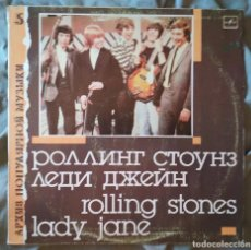 Discos de vinilo: ROLLING STONES - LADY JANE. EDICIÓN RUSA 1988. Lote 171691863