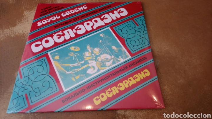 SOYOL ERDENE - LP VINILO PRECINTADO. PRIMERA BANDA DE ROCK DE MONGOLIA (Música - Discos - LP Vinilo - Pop - Rock - Internacional de los 70)