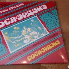 Discos de vinilo: SOYOL ERDENE - LP VINILO PRECINTADO. PRIMERA BANDA DE ROCK DE MONGOLIA. Lote 171783187