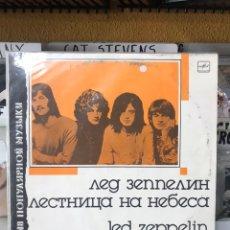 Discos de vinilo: LED ZEPPELIN EDICIÓN RUSA. Lote 171964829