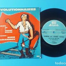 Discos de vinilo: EP DE CANTOS REVOLUCIONARIOS. CHANTS REVOLUTIONNAIRES MARCHE DES ARTILLEURS, LES PARTISANS Y DOS MAS. Lote 172473298