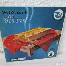 Discos de vinilo: BHAGABAT GEETA RECITAL IN NEPALI. LP VINILO. RATNA RECORDS. 1975. VER FOTOGRAFIAS ADJUNTAS. Lote 173473594