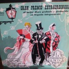 Discos de vinilo: LA VERBENA DE LA PALOMA - ALHAMBRA 1968. Lote 174370793