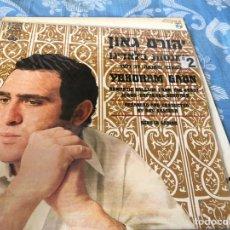 Discos de vinilo: INMA AVRE TU PUERTA. Lote 174608079