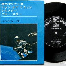 Discos de vinilo: THE VENTURES - MARINER NO.4 - EP LIBERTY 1966 JAPAN (EDICIÓN JAPONESA) BPY SOLO PORTADA. Lote 175523558