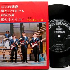 Discos de vinilo: THE VENTURES - GINZA LIGHTS +3 - EP LIBERTY 1966 JAPAN (EDICIÓN JAPONESA) BPY. Lote 175528955