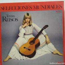 Discos de vinilo: •EROTIC MUSIC THE ROMANTIC SOUNDS ORCHESTRA / LP DIAL DISCOS 1977. Lote 175538647
