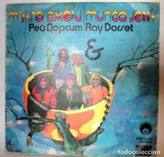 MUNGO JERRY Y RAY DORSET, 1978, DISCO DE VINILO, BALKANTON BULGARIA (Música - Discos de Vinilo - EPs - Pop - Rock Extranjero de los 70)