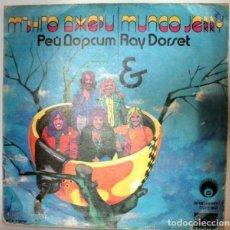 Discos de vinilo: MUNGO JERRY Y RAY DORSET, 1978, DISCO DE VINILO, BALKANTON BULGARIA. Lote 175734113