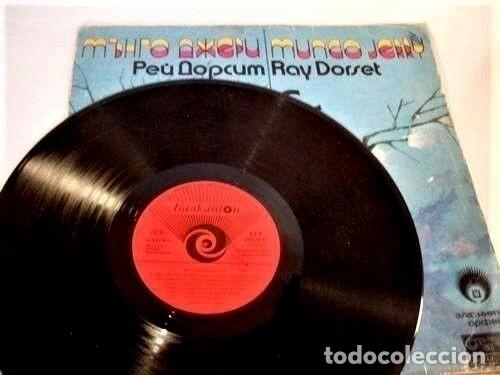 Discos de vinilo: Mungo Jerry y Ray Dorset, 1978, Disco de vinilo, Balkanton Bulgaria - Foto 2 - 175734113