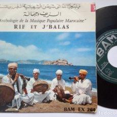Discos de vinilo: VARIOS - RIF ET J´BALAS - ANTHOLOGIE DE LA MUSIQUE POPULAIRE MAROCAINE - EP FRANCES - BAM . Lote 176676990