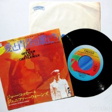 Discos de vinilo: JOE COCKER / JENNIFER WARNES ?– UP WHERE WE BELONG - SINGLE POLYSTAR 1982 JAPAN BPY. Lote 177575625