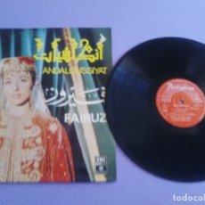 Discos de vinilo: MUY RARO LP ORIGINAL 1966..FAIRUZ – ANDALOUSSIYAT. SELLO: EMI GVDL 31 SERIE: VOIX DE L'ORIENT.. Lote 177606164