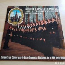 Discos de vinilo: CORO DE CAMARA DE MOSCU - LASSO - VECCHI - MONTEVERDI - MOZART - LP VINILO - HISPAVOX - 1977. Lote 177838615