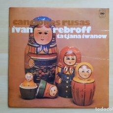 Discos de vinilo: CANCIONES RUSAS - IVAN REBROFF - TATJANA IWANOW - LP VINILO - CBS - 1971. Lote 177843838