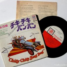 Discos de vinilo: SOUNDTRACK - CHITTY CHITTY BANG BANG - EP UNITED ARTISTS 1969 JAPAN (EDICIÓN JAPONESA) BPY. Lote 178118617