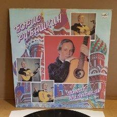 Discos de vinilo: BORIS RUBASHKIN IN MOSCOW / LP - STEREO-URSS / MBC. ***/*** MUY DIFÍCIL.. Lote 178125525