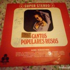 Discos de vinilo: CANTOS POPULARES RUSOS. BORIS RUBASCHKIN. Lote 178320035