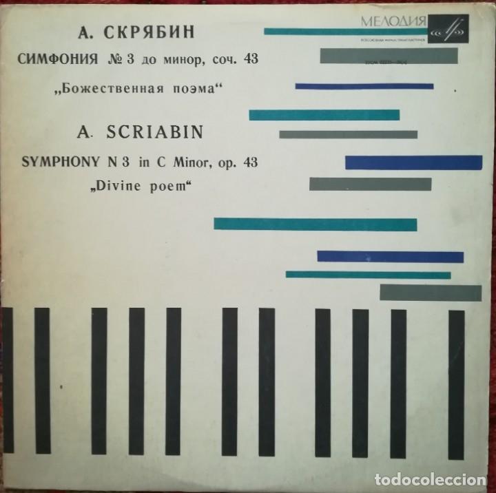 SCRIABIN. SINFONÍA N. 3, POEMA DIVINO. SELLO MELODÍA, RUSIA (Música - Discos de Vinilo - EPs - Clásica, Ópera, Zarzuela y Marchas)
