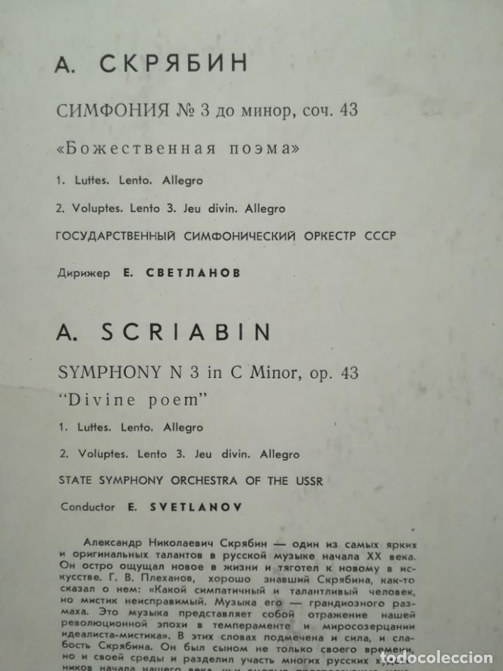 Discos de vinilo: Scriabin. Sinfonía n. 3, poema divino. Sello Melodía, Rusia - Foto 3 - 178872990