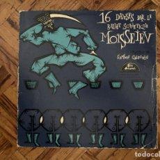 Discos de vinilo: 16 DANSES PAR LE BALLET SOVIETIQUE MOISSEIEV LP. Lote 178951927