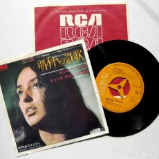 Discos de vinilo: JOAN BAEZ, ENNIO MORRICONE - HERE'S TO YOU (SACCO Y VANZETTI) - SINGLE RCA 1971 JAPAN BPY. Lote 179109398
