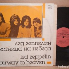Discos de vinilo: LED ZEPPELIN LP RUSO. Lote 179115400