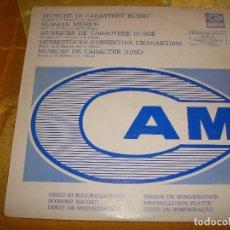Discos de vinilo: GIAMPIERO BONESCHI. MUSICHE DI CARATTERE RUSSO. CAM, 1973. EDT. ITALIA. IMPEC. (#). Lote 179181337