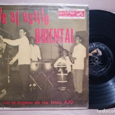 Discos de vinilo: BAILE AL ESTILO ORIENTAL HERMANOS AJO. Lote 179187950