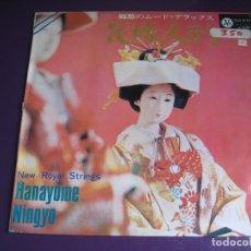 Discos de vinilo: HANAYOME NINGYO LP ZARTOS 1974 - THE NEW ROYAL STRINGS - JAZZ EASY LISTENING JAPON . Lote 180152152