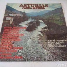 Discos de vinilo: VINILO/ASTURIAS PATRIA QUERIDA/VICTOR/ANTOÑITA/XUSTOS/TRIO COVADONGA. . Lote 180163552