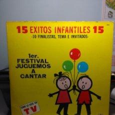 Discos de vinilo: LP VARIOS INTERPRETES : FESTIVAL JUGUEMOS A CANTAR ( MEXICO ) : 15 EXITOS INFANTILES . Lote 180281792