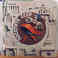 Discos de vinilo: INTOURIST CCCP SINGLE DOBLE SOUVENIR ANTIGUA UNION SOVIETICA EXC. Lote 180415707