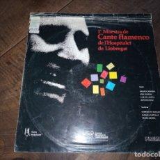 Discos de vinilo: FLAMENCO PRIMERA MUESTRA DE CANTE FLAMENCO DEL HOSPITALET DE LLOBREGAT AÑO 1984. Lote 180887856