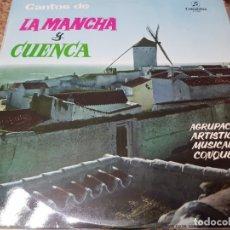 Discos de vinilo: AGRUPACION ARTISTICO MUSICAL CONQUENSE - CANTOS DE LA MANCHA Y CUENCA - LP - 1972. Lote 181007322