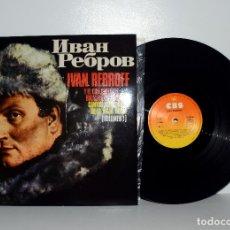 Discos de vinilo: IVÁN REBROFF Y EL CONJUNTO DE BALALAIKAS TROIKA, CANTOS FOLCLÓRICOS DE RUSIA CBS ESPAÑA NM/EX. Lote 181102870