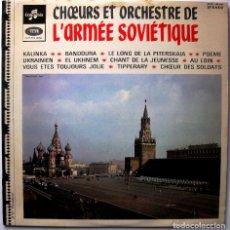 Discos de vinilo: CHOEURS ET ORCHESTRE DE L'ARMÉE SOVIÉTIQUE - LP COLUMBIA 1967 BPY. Lote 181148508