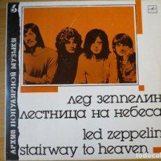 Discos de vinilo: LP LED ZEPPELIN -STAIRWAY TO HEAVEN- MINT SPECIAL EDITION U.S.S.R. MINT SIN ESCUCHAR. Lote 194296522