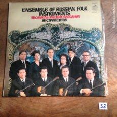 Discos de vinilo: ENSEMBLE OF RUSSIAN FOLK INSTRUMENTS. Lote 182432627