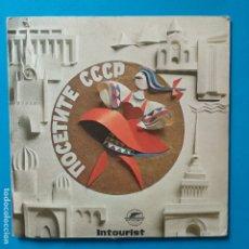 Discos de vinilo: DISCO PUBLICITARIO - DOBLE EP PUBLICITARIO RUSO - CCCP. Lote 183323458