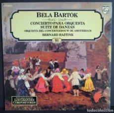 Discos de vinilo: BELA BARTOK. CONCIERTO PARA ORQUESTA. SUITE DE DANZA. LOS GRANDES COMPOSITORES DE SALVAT. 1982. Lote 183385397