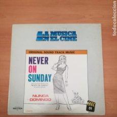 Discos de vinilo: LA MÚSICA EN EL CINE NEVER ON SUNDAY. Lote 183917407